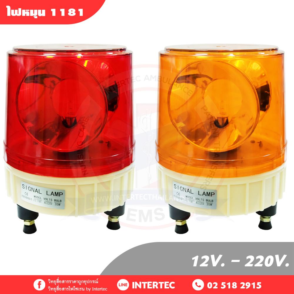 ไฟหมุน รุ่น LTE-1181